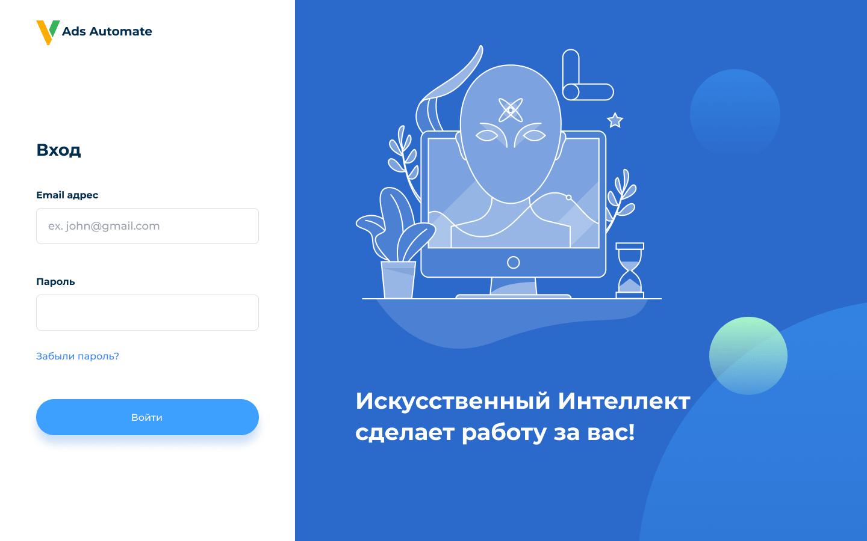 login_ads_automate
