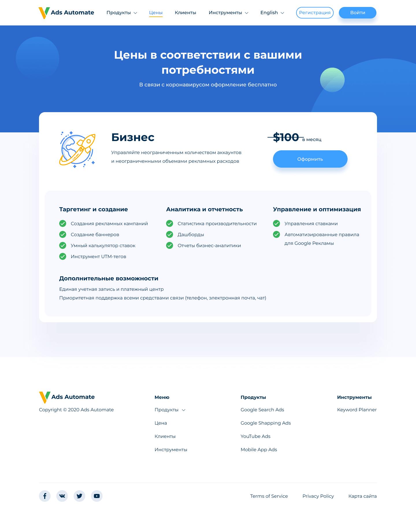 price_ads_automate